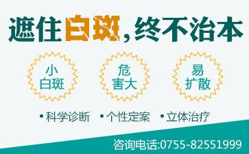 深圳婴幼儿白癜风的特征有哪些