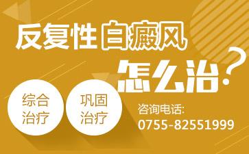 深圳白癜风的常见症状是什么
